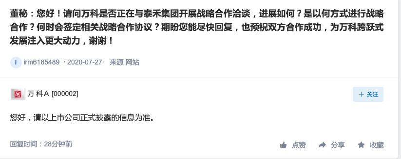 万科回应是否与泰禾集团展开战略合作事宜-中国网地产