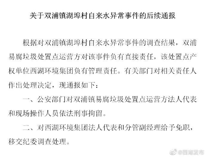 《【沐鳴平臺手機版登錄】杭州一垃圾處置點污水進入市政供水管道 官方處理結果來了》