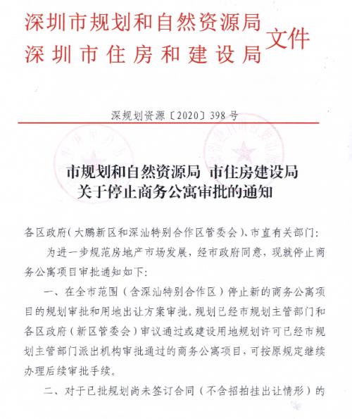 深圳:停止全市范围内商务公寓项目规划审批及用地出让方案审批