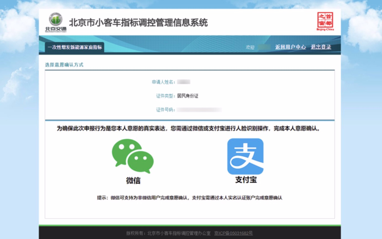"""北京增发2万个新能源车指标申请人需""""刷脸认证"""""""