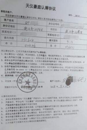 邓先生缴纳15万元后签署的认筹协议