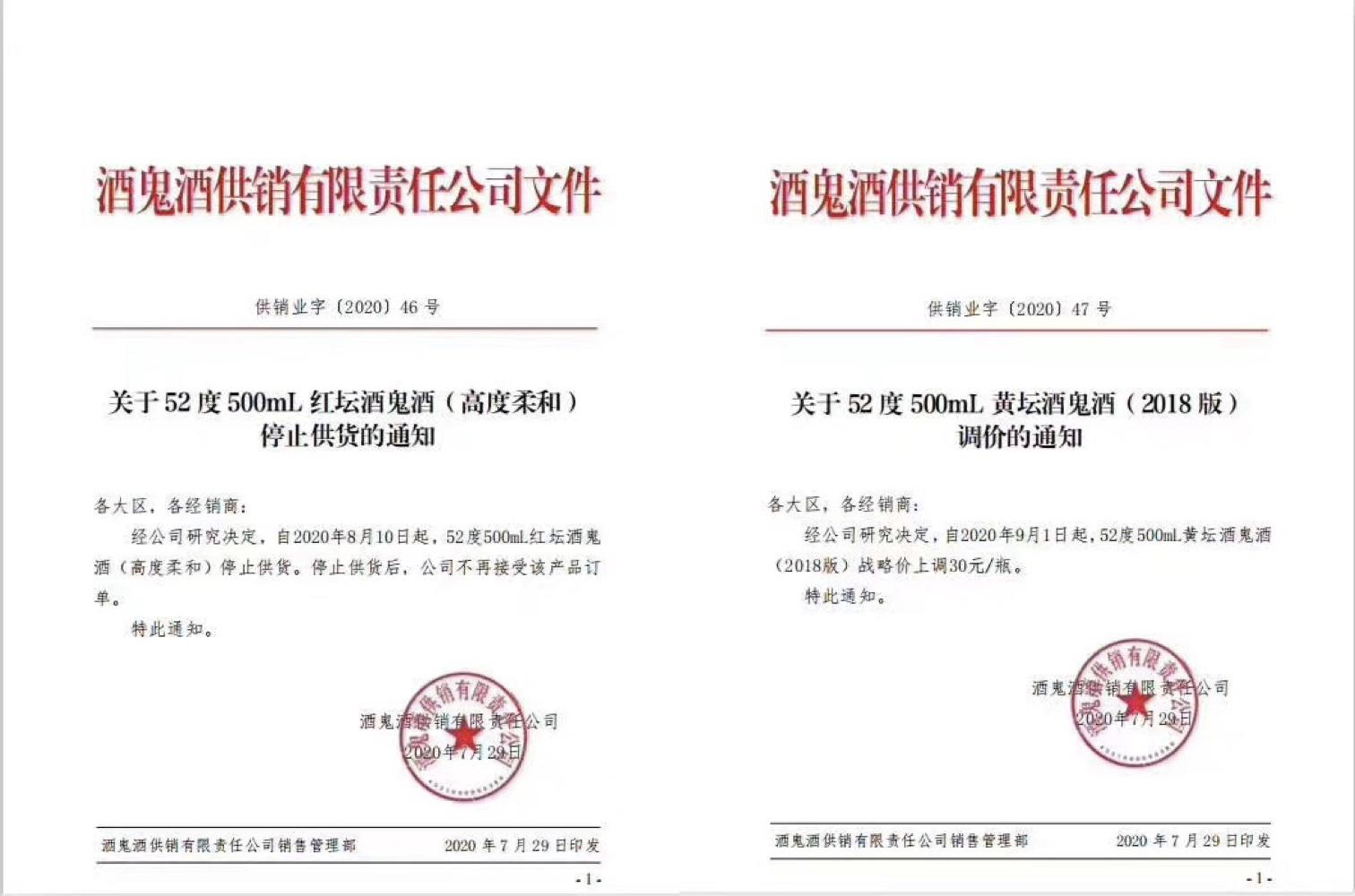 一周酒讯:贵州茅台、水井坊等酒企发半年报 古越龙山修定增方案
