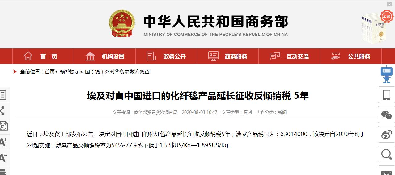 《【华宇平台代理奖金】商务部:埃及对自中国进口的化纤毯产品延长征收反倾销税5年》