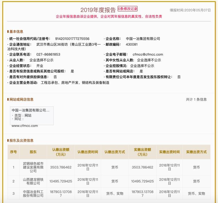 中国一冶因华府蓝湾工程违规被记不良行为记录