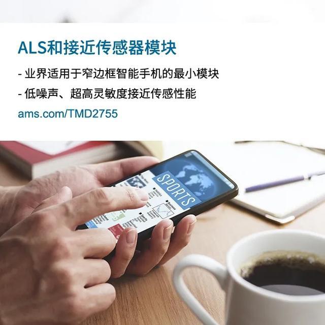 ams针对智能手机市场推出业界最幼的三相符一传感器模块-芯智讯