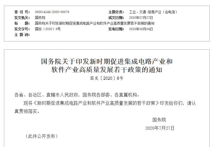 国务院:支持集成电路和软件企业在境内外上市融资