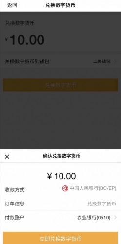 现金要成为历史?四大行内测数字人民币App:支付宝或将被取代