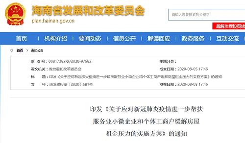 又一件好事!海南出台政策帮助服务业的小微企业