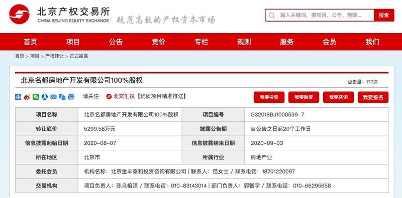 大悦城控股削价60%卖子:北京名都房地产第七次挂牌出售底价为5300万