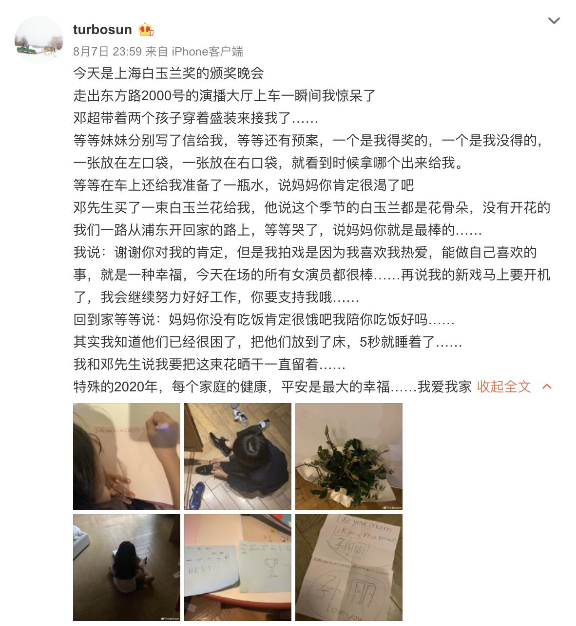 孙俪错失白玉兰奖最佳女主角 发文感谢家人安慰