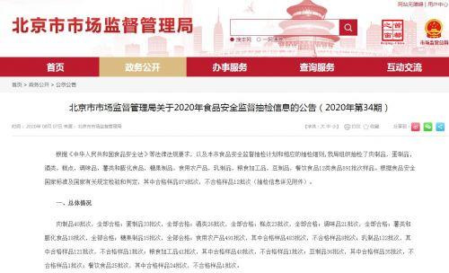 北京公布12批次食品不合格 涉鸡蛋、豆腐、皮皮虾等