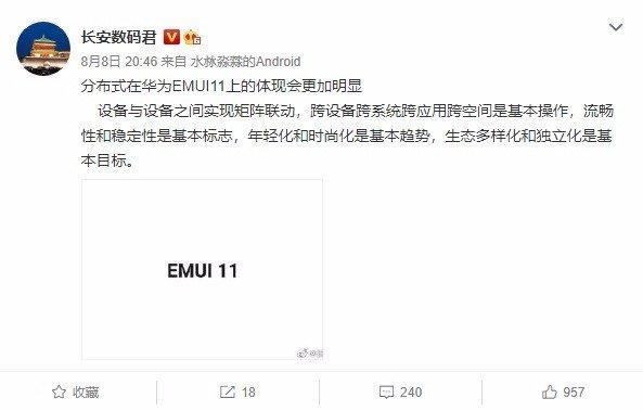 曝华为EMUI 11系统最快将在9月底内侧:更年轻/独立/流畅