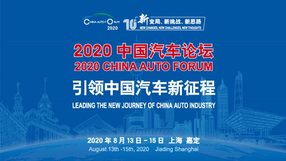 """备战""""十四五""""汽车产业新变局 2020中国汽车论坛将在沪召开"""