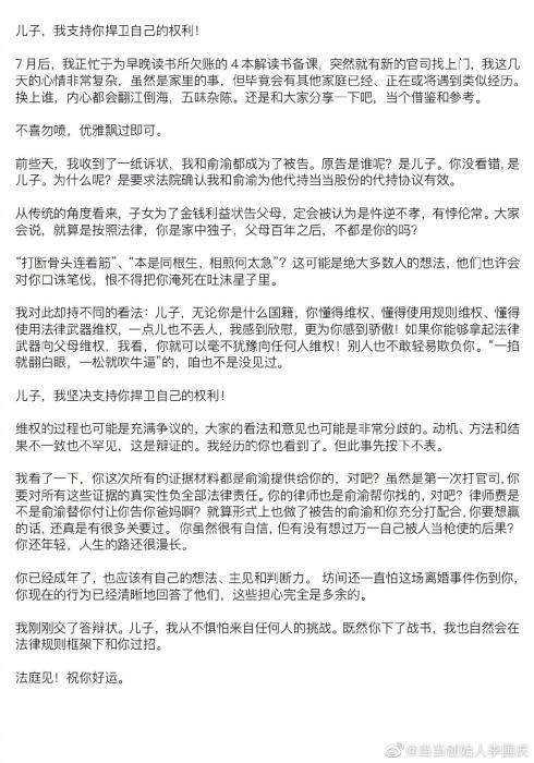 李国庆和鱼雨被他们的儿子起诉了!大喊:法庭上见!好运