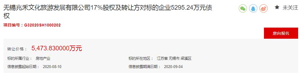 无锡清名桥古运河文化挂牌转让兆禾文旅33%股权及债权 底价1.06亿元