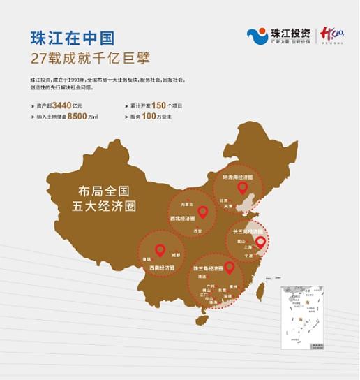 """珠江投资荣膺""""中国年度投资价值地产企业TOP30"""""""