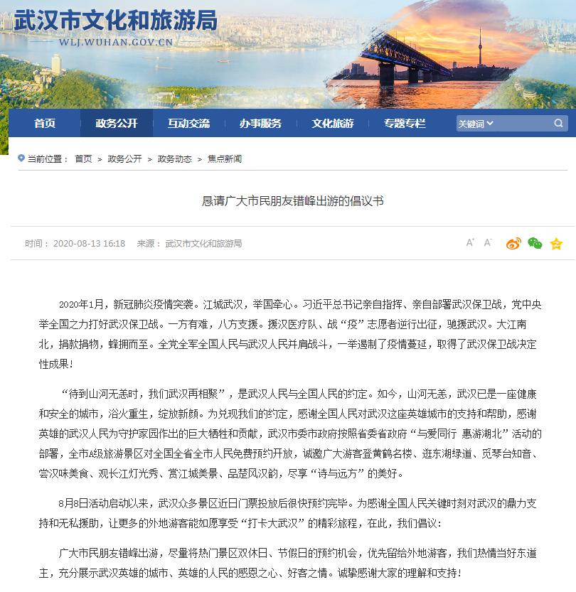 武汉文旅局倡议市民错峰出游:预约机会优先留给外地游客