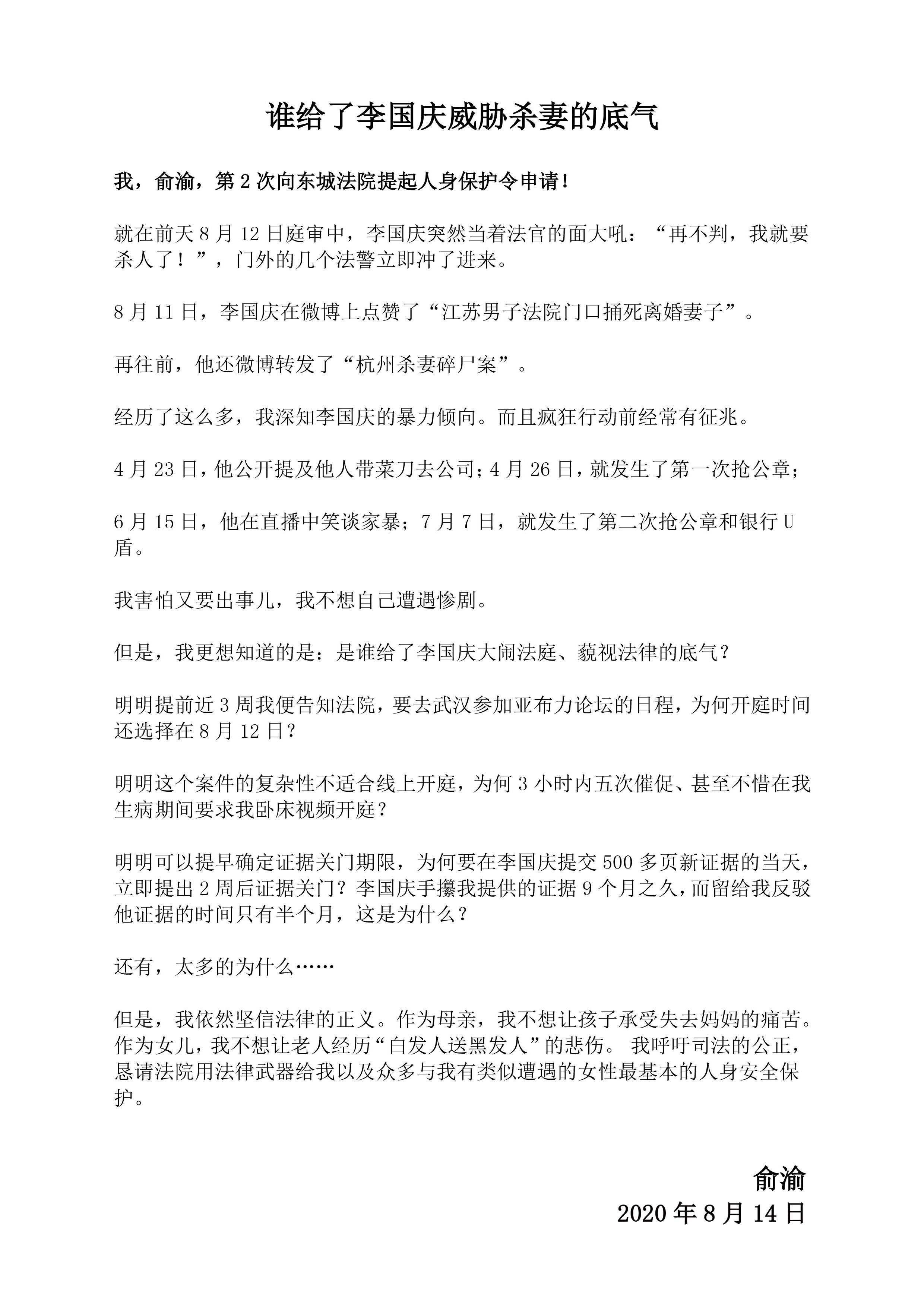 鱼雨向东城法院申请人身保护令;他说他知道李国庆的暴力倾向