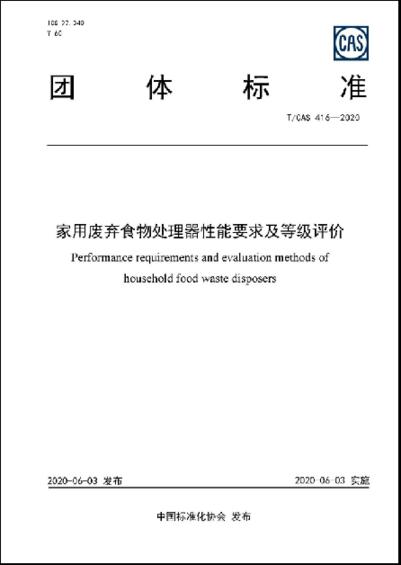 T/CAS 416-2020《家用废弃食物处理器性能要求及等级评价》团体标准发布