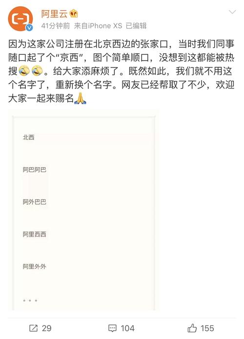 《【鹿鼎公司】阿里巴巴注册新公司叫京西 Altaba:跟我学?》