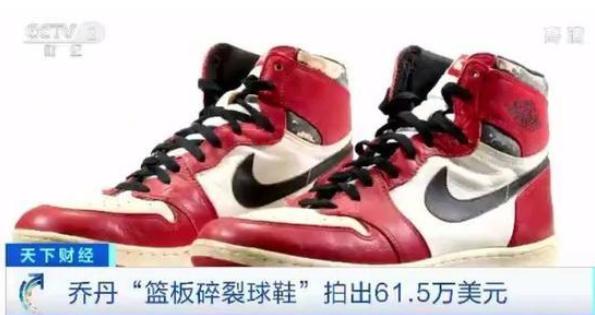 427万元 破纪录!一双球鞋 为啥能拍出如此天价?