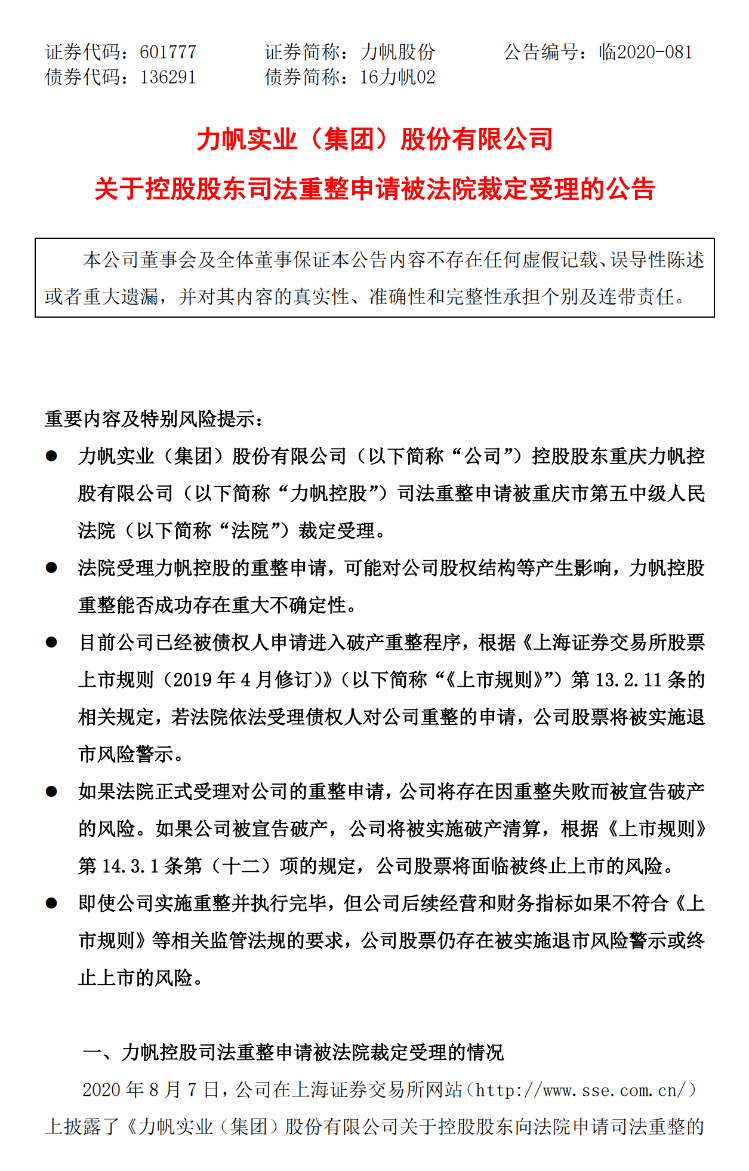 """重庆首富尹明善82岁再""""出山"""" 能否解开力帆破产的""""生死棋局"""""""