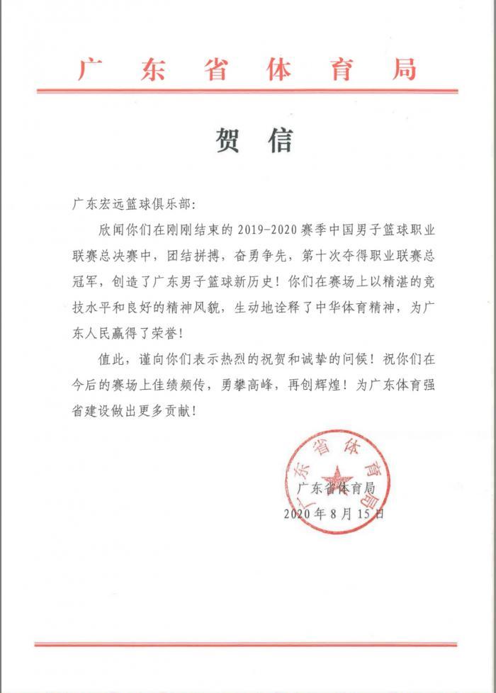 """广东宏远""""十冠王""""纪念品热销 """"宏远模式""""带动体育产业价值高地"""