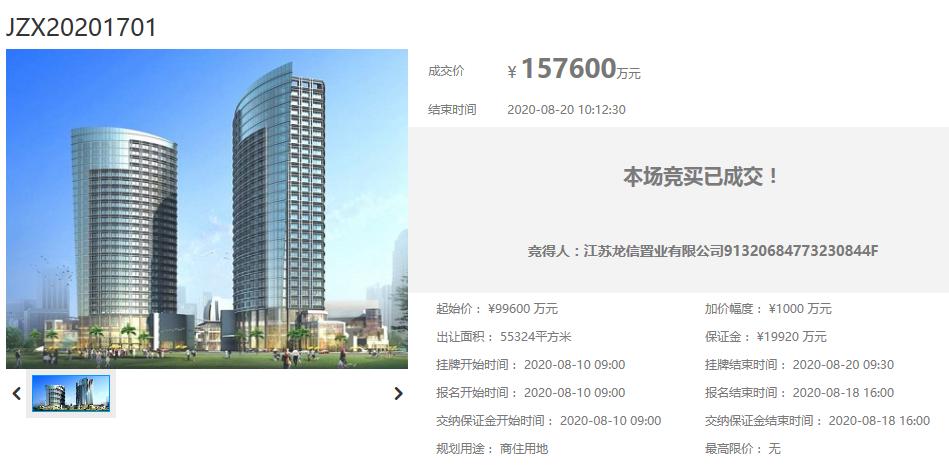 龙信置业15.76亿元竞得常州5.5万平商住用地 溢价率58.23%