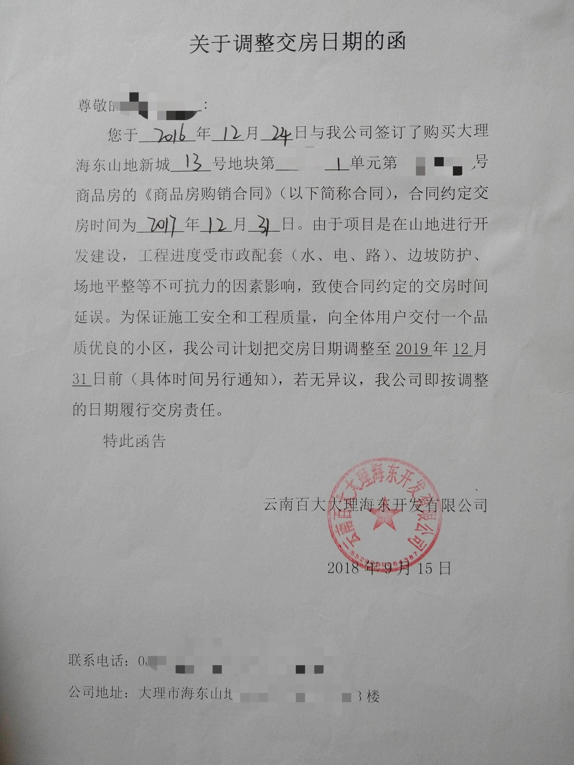 大理北京湾八百户延期交房约3年 管委会:已拨款开工、年底交付