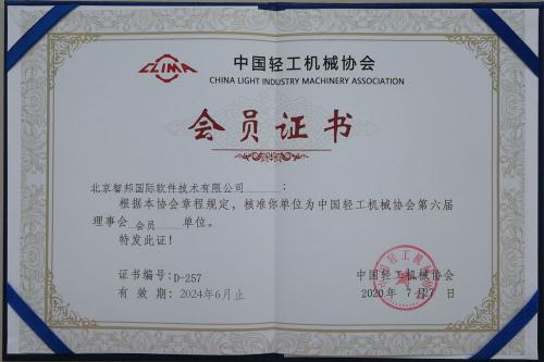 喜讯!智邦国际加入中国轻工机械协会 加速企业智能化转型