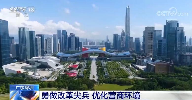 广东深圳:勇做改革尖兵 优化营商环境
