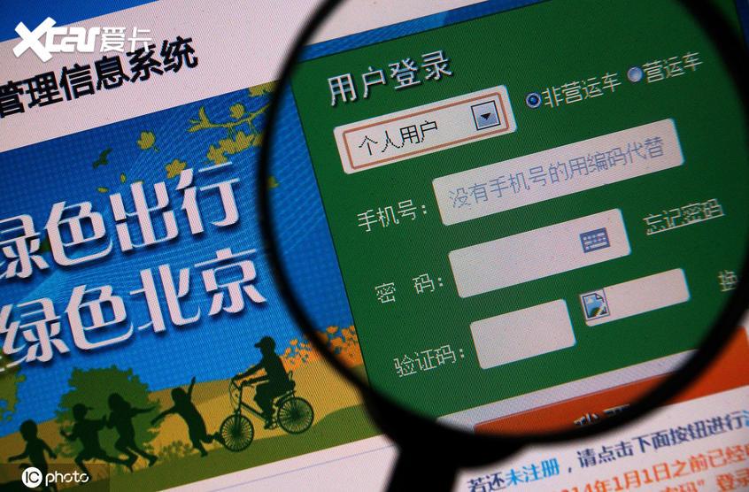 2020年第4期 北京小客车指标申请结果