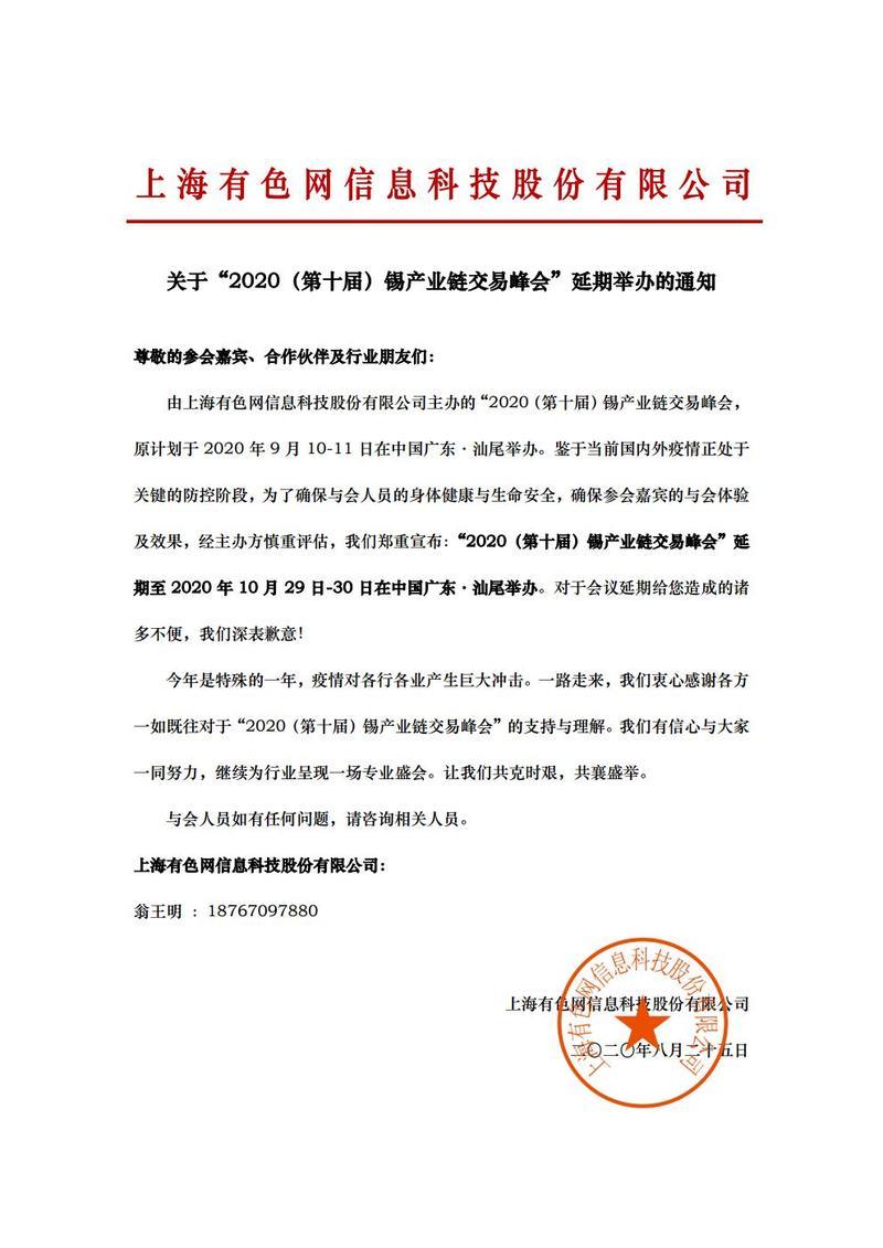 """关于""""2020(第十届)锡产业链交易峰会""""延期举办的通知"""