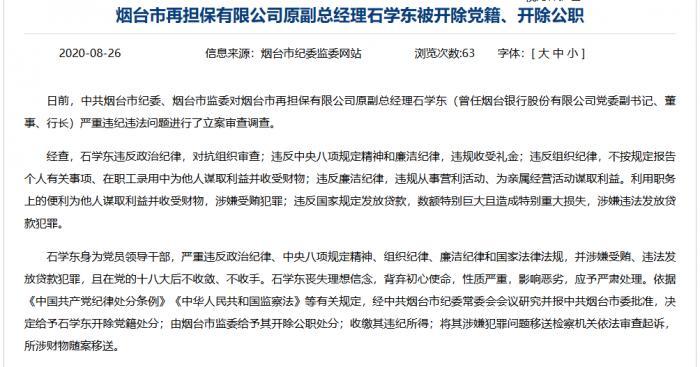 """千亿规模城商行高管被""""双开"""":山东烟台银行前行长石学东被指违法放贷"""