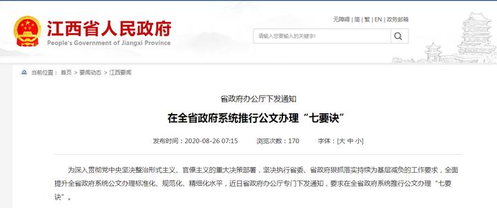 """这个省的办公厅为啥专门下文 在全省政府系统推行""""要诀""""?"""