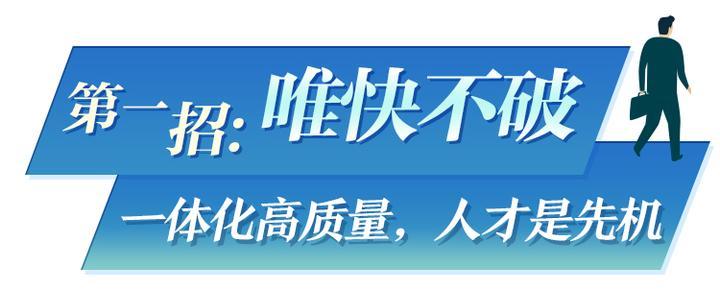 """浙江11市人才新政尽出  是人才的快到浙江""""碗""""里来"""
