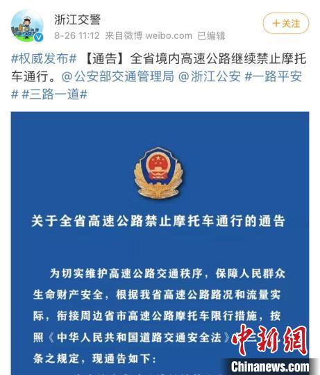 浙江:9月1日起境内高速公路继续禁止摩托车通行