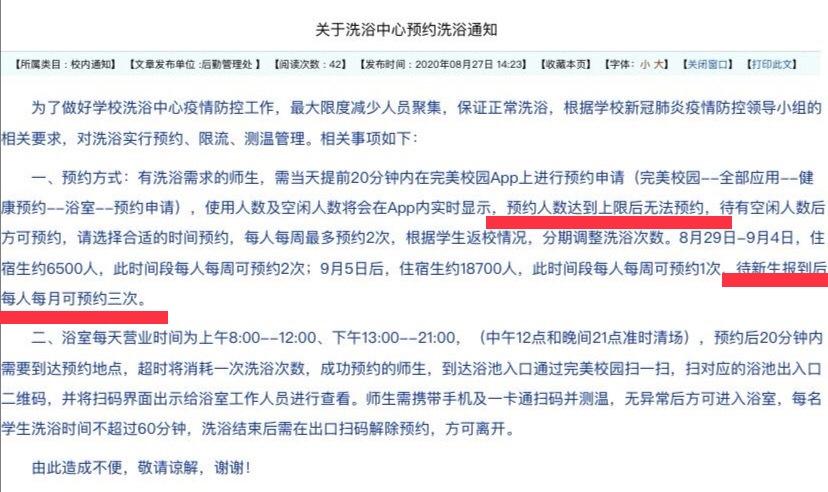 """齐齐哈尔大学回应""""新生每月只能预约洗澡3次"""":通知不妥已撤回"""