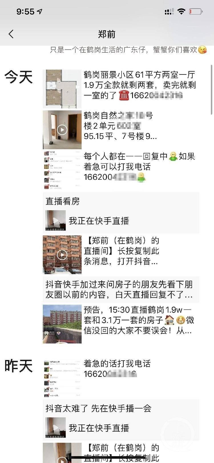 """黑龙江鹤岗""""白菜房价""""再调查:房价小幅上涨购房热潮已退 2万一套的房子消失"""
