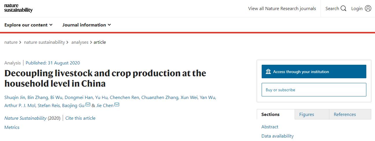 """如何让畜禽""""粪污""""成为耕地""""营养源""""?学者:构建更广泛的种养结合体系"""