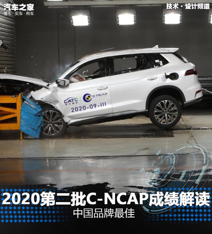 中国品牌最佳  解读2020新C-NCAP成绩