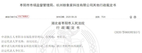 粉象生活湖北枣阳涉嫌非法传销 遭法院冻结银行帐号