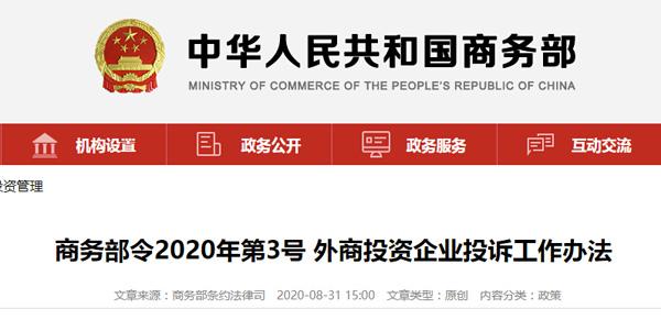 外商投资企业要关注商务部颁布的新政策!