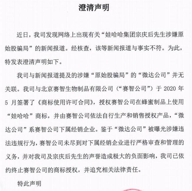 娃哈哈回应创始人宗庆后涉原始股骗局:报道与事实不符