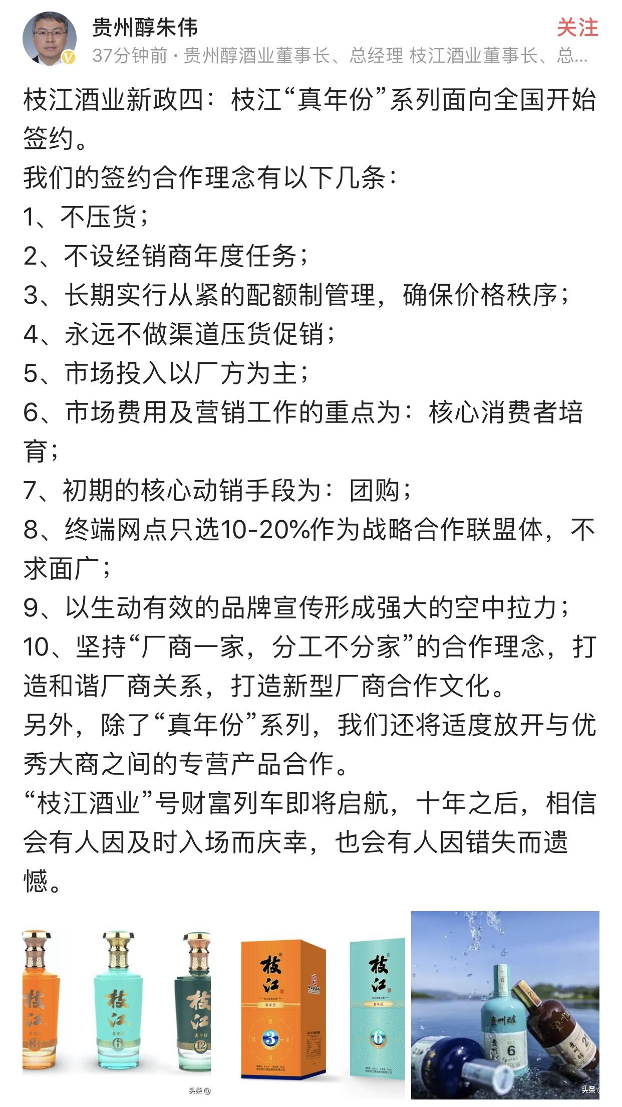 """枝江酒业经销商新政出炉 """"真年份""""系列招商剑指300家"""