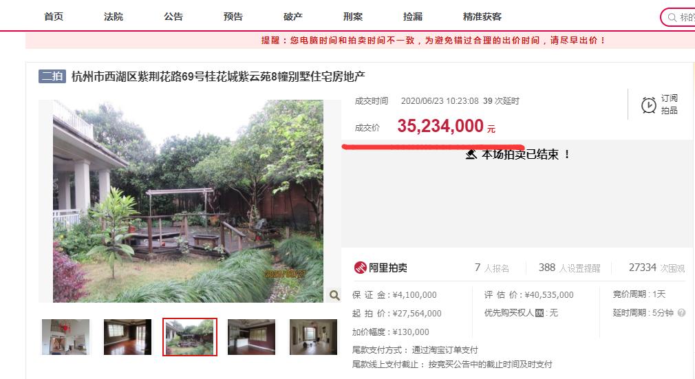 410万保证金都不要了?杭州3500万别墅买家骤然悔拍