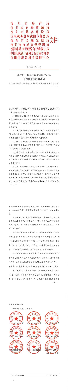"""沈阳出台楼市新政 二套房首付比例提高至50% 禁止""""首付贷"""""""