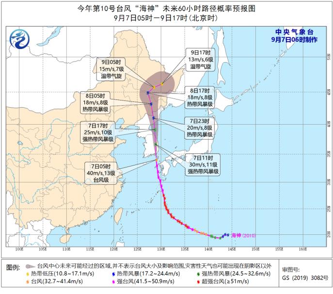 """台风蓝色预警!""""海神""""8日凌晨移入吉林省境内"""