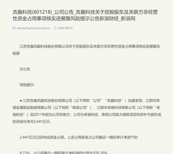 吉鑫科技自曝数亿元关联方违规占用及违规担保,受损股民可报名
