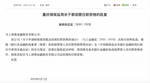 《【煜星网上平台】郭剑霓出任马上消费金融总经理》